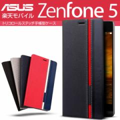 ASUS Zenfone5 ケース トリコロール ストライプ コンビネーション カラー 手帳型ケース スマホケース カバー ゼンフォン5  楽天モバイル