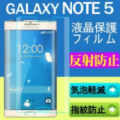 Galaxy Note5用液晶保護フィルム 反射防止