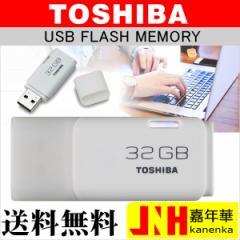 送料無料  USBメモリ32GB 東芝 TOSHIBA  海外パッケージ品