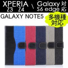 送料無料 SonyXperia Z3 SO-01G/SOL26Z4Z5GalaxyS6edgeNote5 PUレザーケースデニム スマホケース AS33A020 AS31A048