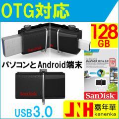 激安送料無料  SanDisk ウルトラ デュアル 128GB USB ドライブ 3.0 SDDD2-128G 海外パッケージ品