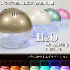 H2O 空気清浄機 FL-258-PK FL-258-GR FL-258-WH FL-258-GD コンパクト空気清浄機 水を使う空気清浄機 アロマディフィーザー