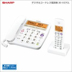 送料無料 SHARP シャープ デジタルコードレス電話機 JD-V37CL 電話機本体 子機1台付き