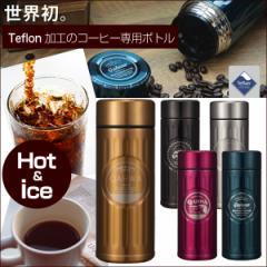送料無料 QAHWA カフア コーヒーボトル ステンレスボトル マグボトル コーヒーマグ 水筒 真空ボトル 保冷 保温 真空2重構造