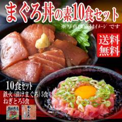 800円オフクーポン使える!まぐろ丼Bセット(マグロ漬け5p・ネギトロ5P)計10食/送料無料/マグロ丼/冷凍A