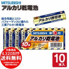 三菱 単3形 アルカリ乾電池 10本セット LR6N/10S 単三電池 [f]