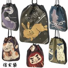 信玄袋 縁起 開運亭 -9- メンズ 巾着袋 綿100% 日本製