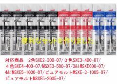 三菱鉛筆 ジェットストリーム 多色ボールペン SXR-80-07 替芯 10本(黒5本・赤3本・青2本)セット 【送料無料】