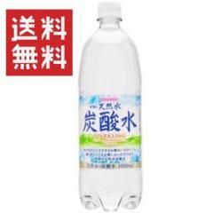 サンガリア 伊賀の天然水 炭酸水 1リットル スパークリング ペットポトル×12本入 関東圏送料無料