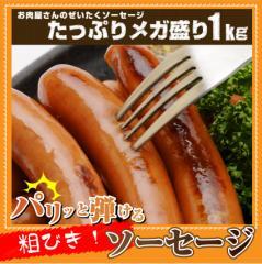 【冷凍】粗挽きポークソーセージ1Kg(12時までの御...