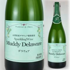 【国産ワイン 日本ワイン】スパークリングワイン マディ デラウェア(白・中口)750ml  ☆フジッコワイナリー  山梨産葡萄100%。