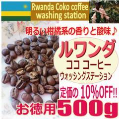 定価の10%OFF【レギュラーコーヒー豆】ルワンダ ココ コーヒー お徳用500g/明るい柑橘系の香りと酸味/シティロースト