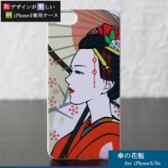 iPhone5/5s 和柄ケース No,19 傘の花魁 和のデザインが美しい iPhone専用 スマホカバー 【メール便発送OK】