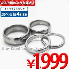 タングステンリング 指輪 シャイニーラウンドタングステンリング