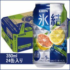 キリン 氷結 グレープフルーツ 350ml 24缶入り/缶チューハイ  / お中元 ギフト