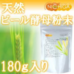 ビール酵母粉末 180g(計量スプーン付) 【メール便選択で送料無料】 [03] NICHIGA ニチガ
