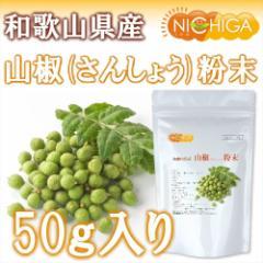 和歌山県産山椒粉末 50g 【メール便選択で送料無料】 さんしょう粉末 [03] NICHIGA ニチガ