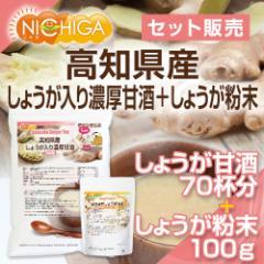 純国産 高知県産しょうが入り濃厚甘酒 70杯分(15g×70袋)+高知県産しょうが粉末100gセット [02] NICHIGA ニチガ