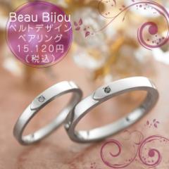ペアリング ステンレス Beau Bijou BB-ms-003-004 サージカルステンレス 指輪 7号 9号 11号 13号 15号 17号 19号 21号 金属アレルギーフ