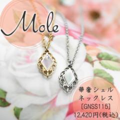 レディース ネックレス ステンレス 可愛い金属アレルギー安心 ゴールド ブランド Mole(モレ)華奢シェル