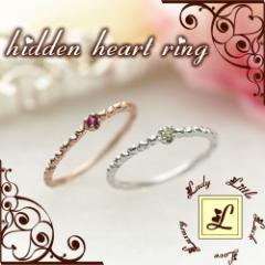 ピンキーリング ピンクゴールド K10 ゴールド 0号 1号 2号 3号 ブランド Lエル hidden heart ring 誕生石