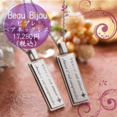 ペアネックレス ステンレス Beau Bijou BB-ms-015-016 ビブレペアネックレス サージカルステンレス 金属アレルギーフリー カップル ペア