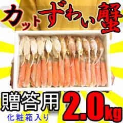【贈答用】カット済み 生ずわい蟹 たっぷり2kg 父の日ギフト 《※冷凍便》【カニ/かに/ズワイガニ 】