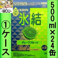 【1ケース】キリン 氷結グレープフルーツ 500ml【チューハイ】【リキュール】【ひょうけつぐれーぷふるーつ】