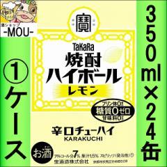 【1ケース】タカラ 焼酎ハイボールレモン 350ml【チューハイ】【スピリッツ】【ゼロ 0】【はいぼーる】