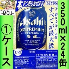 【1ケース】アサヒ ドライプレミアム 豊醸 350ml【ビール】【premium】【どらいぷれみあむ】