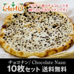 チョコレートナン (10枚)送料無料【冷凍便】ベルギー産のチョコレートを練り込んだおやつナンです♪