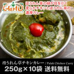 【送料無料】ほうれん草チキンカレー (250g×10個)神戸アールティー緑色のカレー!ホウレン草がタップリの濃厚な味わい!
