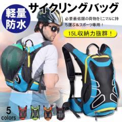 サイクリングバッグ スポーツバッグ 自転車 リュックサック 防水 バッグ ヘルメツト収納