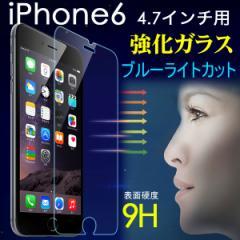 感謝セール 激安 送料無料 iPhone6 4.7インチ 液晶保護強化ガラスフィルム ブルーライト ガラス製 保護シート スマートフォン用