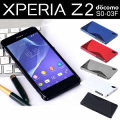 感謝セール 送料無料 Xperia Z2 SO-03F ソフトケース TPUケースカバー Sライン