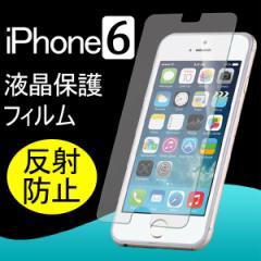 感謝セール 激安 送料無料 iPhone6 4.7インチ用液晶保護フィルム 反射防止