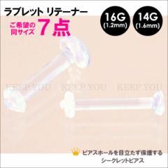 【メール便対応】【福袋 7個セット】ラブレットスタッド クリアー リテーナー 16GA(1.2mm)・14GA(1.6mm) ボディピアス UVアクリル ┃