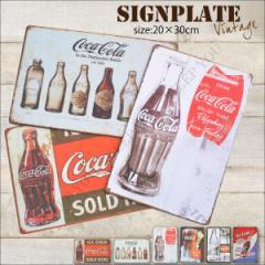 【メール便250円対応】ブリキ看板 コカコーラ 20×30cm ビンテージ メタルサインプレート カフェ バー アメリカン ガレージ Coca Cola┃