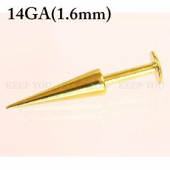 メール便 送料無料 ボディピアス ゴールドロングコーン ラブレット 14G(1.6mm)Anodized ボディーピアス ┃