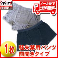 尿もれパンツ 尿もれ下着 [ メール便 送料無料 ] 男性用メンズ トランクス 前開き 快適ボクサーパンツDX 1枚