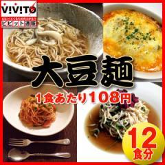 ダイエット 食品 置き換え パスタ 麺 ダイエット食品 食べ物 大豆麺 豆〜麺 乾燥めんタイプ4玉入り 3袋(12食分)セット