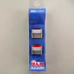 三菱鉛筆 はん蔵 補充カートリッジ HLS-252 【送料無料】はん蔵補充カートリッジHLD-502・652PHF専用