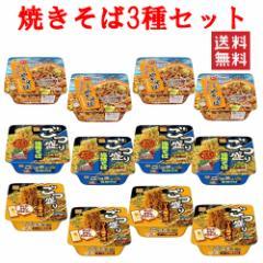 食品 マルちゃん ごつ盛りソース焼きそば 塩焼きそば 富士宮焼そば 3種 12個セット