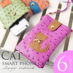 全機種対応 オーストリッチ型押し 猫柄 可愛い アイフォンケース スマホケース スマホカバー (6色) 【IZ-815】