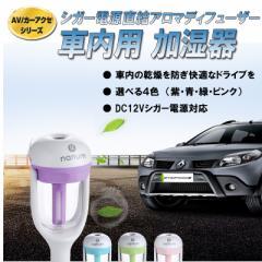 【送料無料】車載用アロマ加湿器/シガー電源一体型/加湿パターン調整可能/4色[S006]