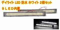 【送料無料】高輝度!LEDデイライト 9LED防水 ホワイト 薄型2個セット白色 スポットライト