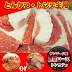 【冷凍】デンマーク産豚肩ロースとんかつ・トンテキ用100g ×2枚(12時までの御注文で当日発送、土日祝を除く)