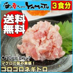 【まとめ割対象商品】ゴロゴロネギトロ3食パック70g×3パックキハダマグロのダイスカット70%配合!ねぎとろ/寿司/まぐろ