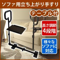 「アウトレット」 ソファ用立ち上り手すり SunRuck サンルック SR-SH01 補助手すり スチール製 介護 福祉用品 手摺り いす 椅子 イス チ