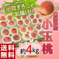 桃 もも モモ 山梨県産 大盛り小玉桃 20〜28玉 約4kg 常温 送料無料